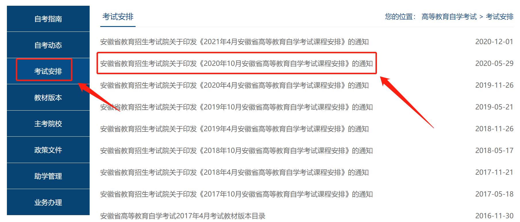 安徽2021年4月自考考试时间查询方式
