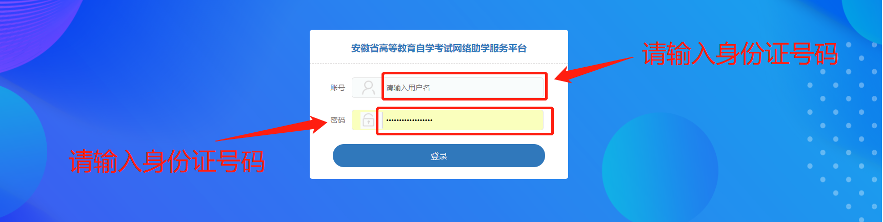 学习平台登录方法图解-示例1
