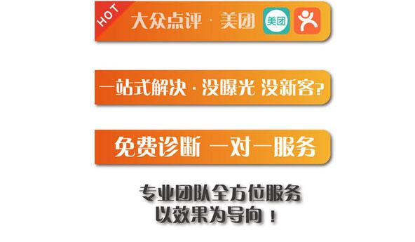 北京大众点评代运营