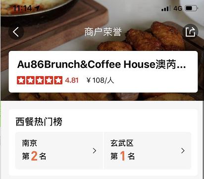 南京大众点评代运营之奥芮白西餐店