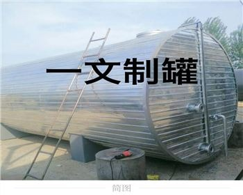 西安沥青罐