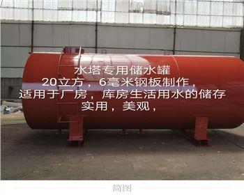 水塔专用储水罐