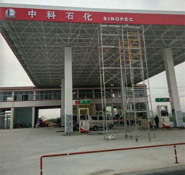 陕西加油站网架建设