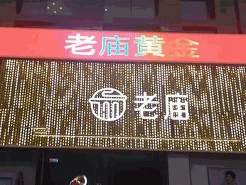 信阳潢川老黄金庙透明屏项目