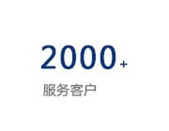 超过2000客户服务