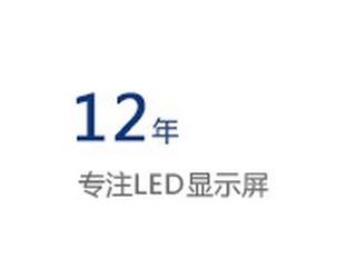 12年专注于led显示屏