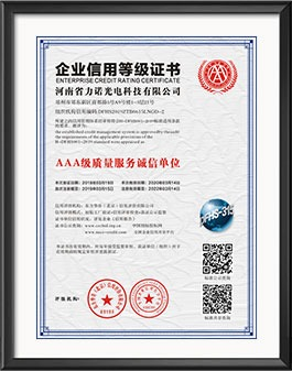 AAA质量守信用企业