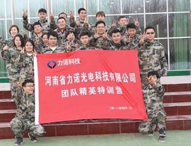 力诺团队精英特训营