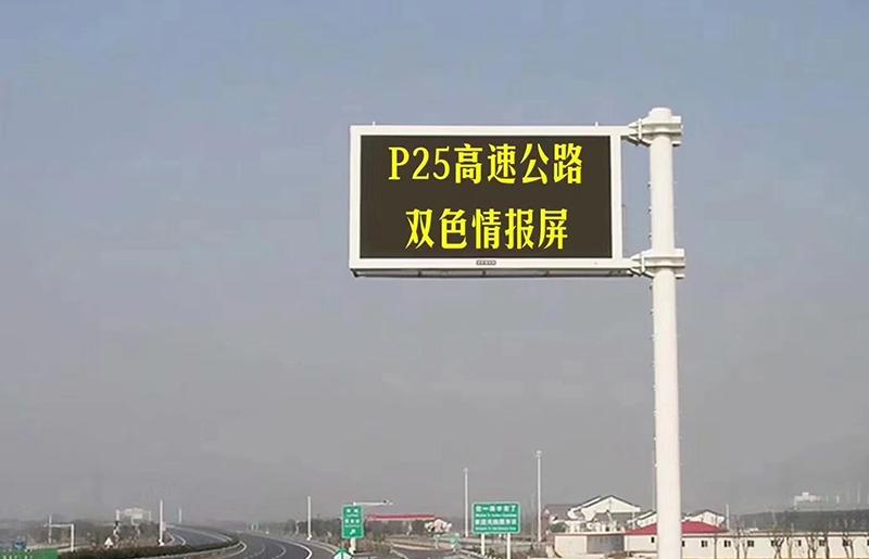公路交通可变信息板