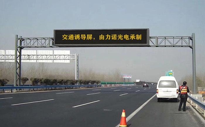 高速交通诱导屏