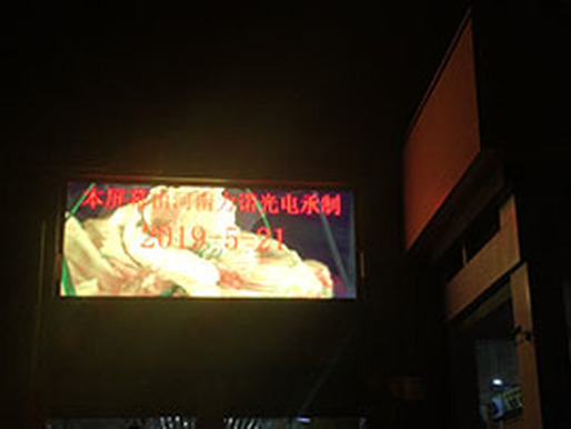 郑州市城东路户外全彩LED显示屏项目