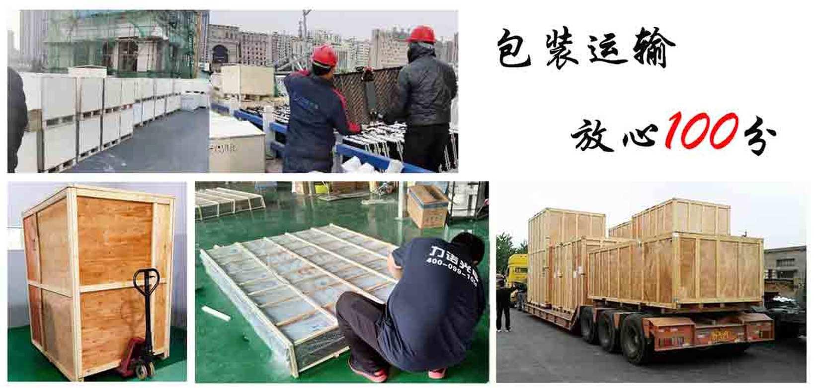 包装运输修改