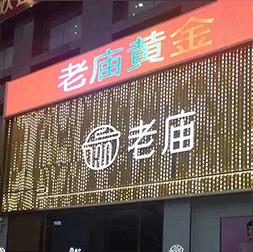 8.21信阳潢川老庙黄金p10.48屏