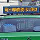 车载led显示屏