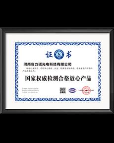 led国家权威检测合格放心产品证书