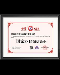 力诺国家3·15诚信企业荣誉证书