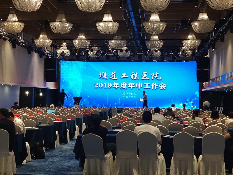 郑州会场室内全彩led显示屏项目
