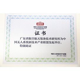 中国无人系统新技术产业联盟发起单位