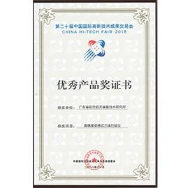 高精度便携式三维扫描仪获第二十届高交会优秀产品奖
