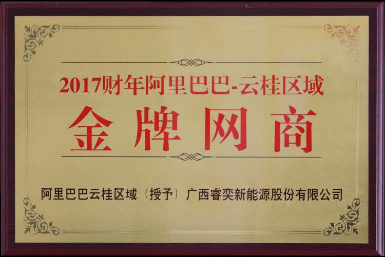 alibaba-云桂区域金牌网商
