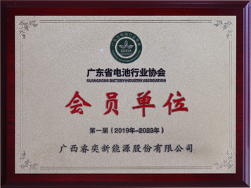 廣東省電池行業協會會員單位
