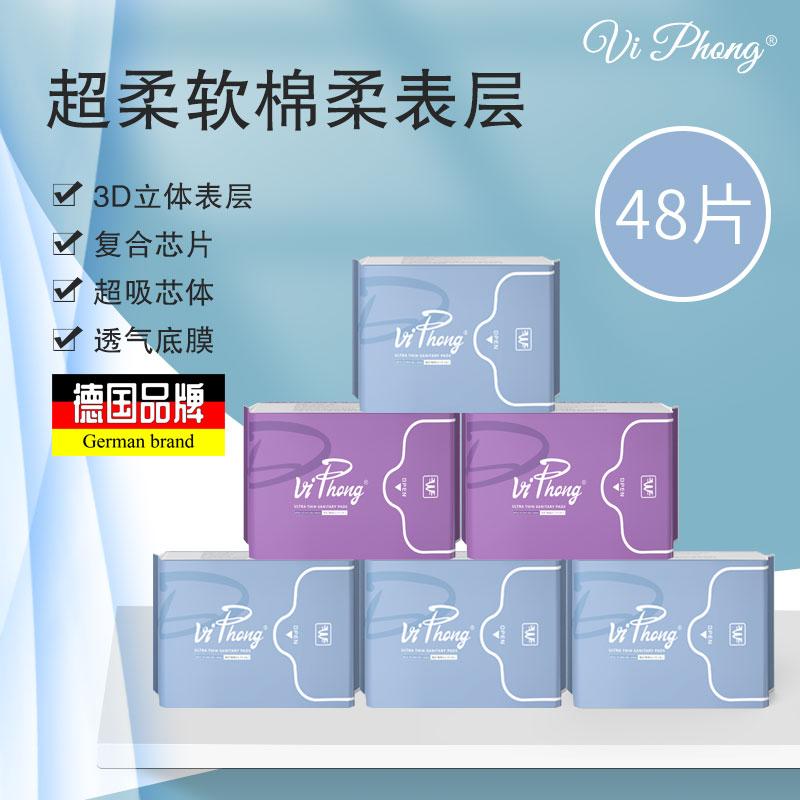 韦风超薄系列卫生巾-6包日夜组合装 德国品牌 抑菌 痛经神器