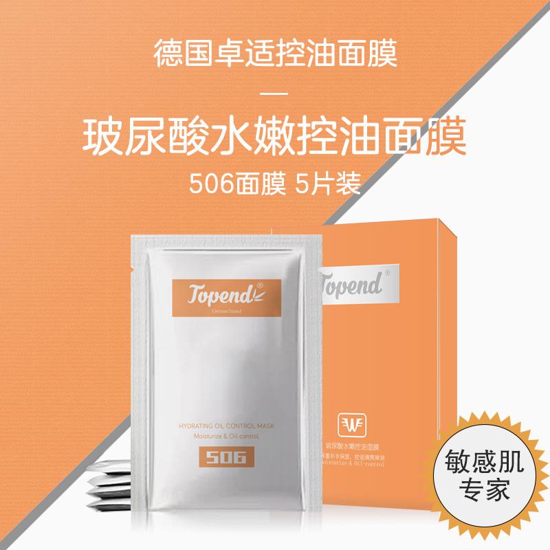 卓适--506--玻尿酸水嫩控油面膜