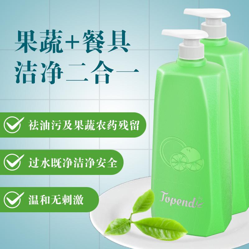 M1-餐具果蔬洗洁精 植物精粹 除腥控油
