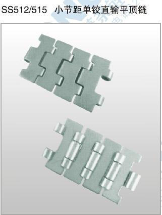 小節距單鉸直輸平頂鏈