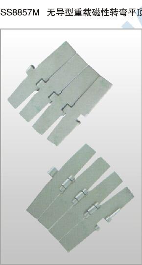 無導型重載磁性轉彎平頂鏈