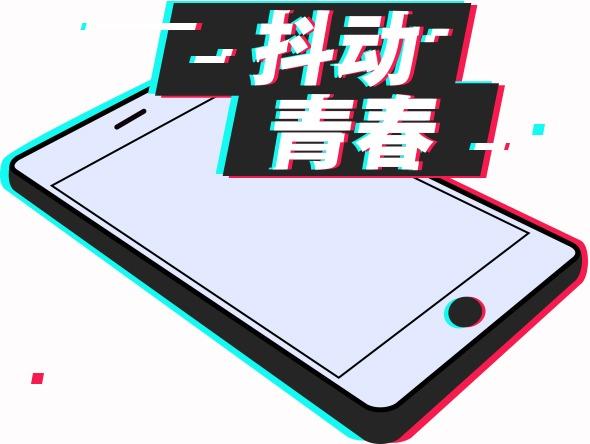 """""""以艾之名""""——高校抖音短视频大赛获奖作品揭晓"""