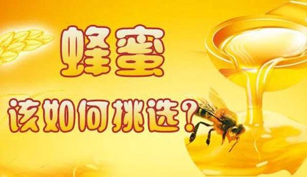 真假蜂蜜的鉴别方法