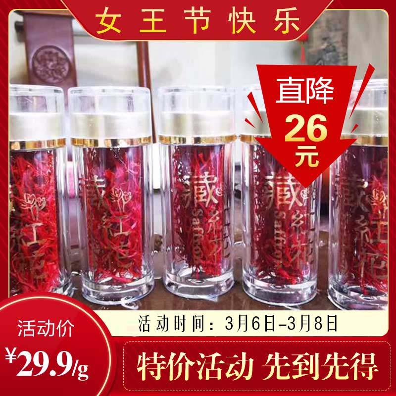(女王节狂欢)藏红花 伊朗特级进口体验装1g/瓶 孕妇不宜