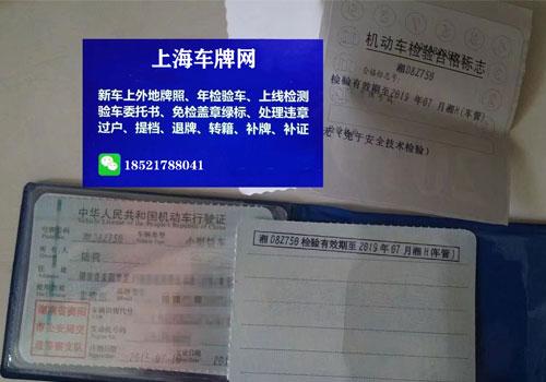 上外牌,上海人上苏州牌照