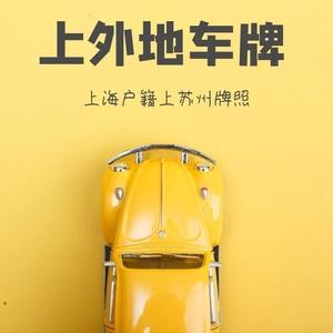 上海二手车上外地牌照