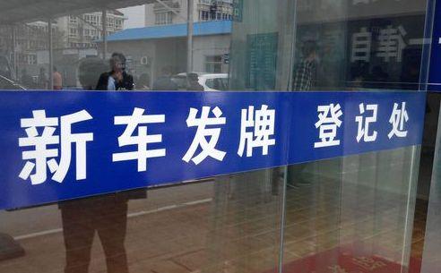上海人如何上外地牌照
