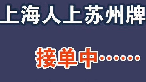 上海人上盐城牌照