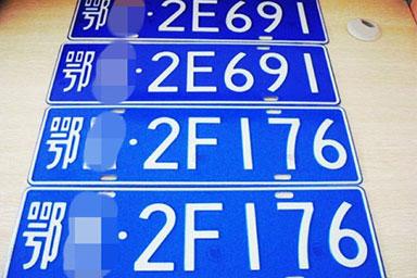 上海户口(上海人)新车上外牌需要哪些资料/费用及流程