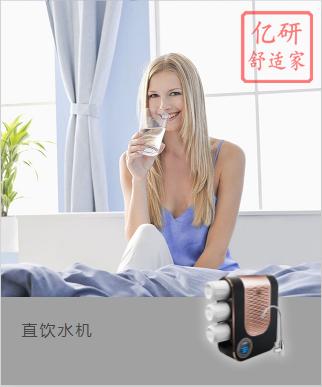 亿研舒适家 | 怡口-直饮水机