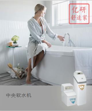 亿研舒适家 | 怡口-中央软水机