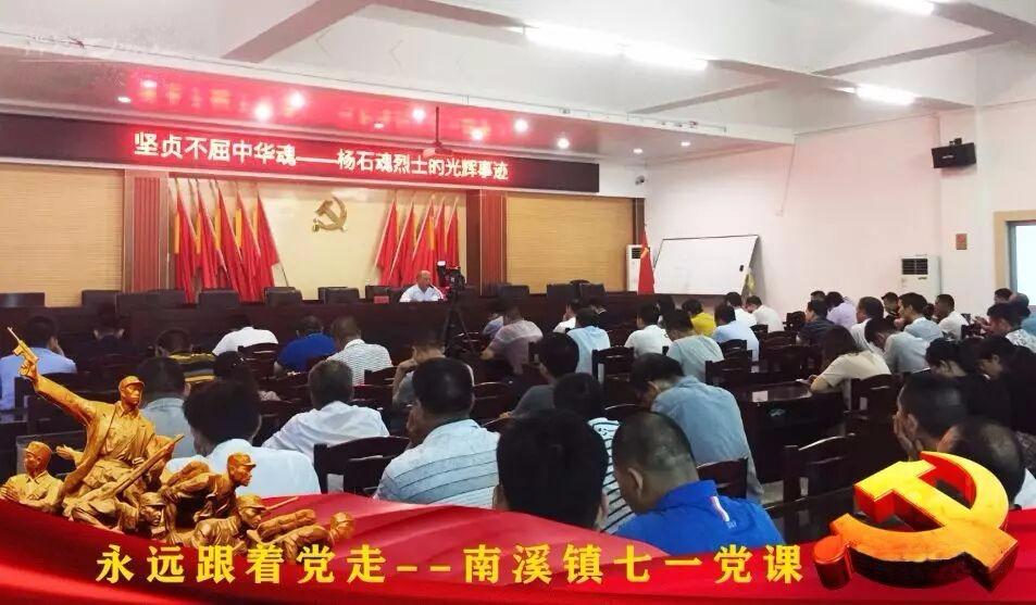 今天,我们这样庆祝党的生日--学习杨石魂革命烈士精神,勿忘初心,继续前进!