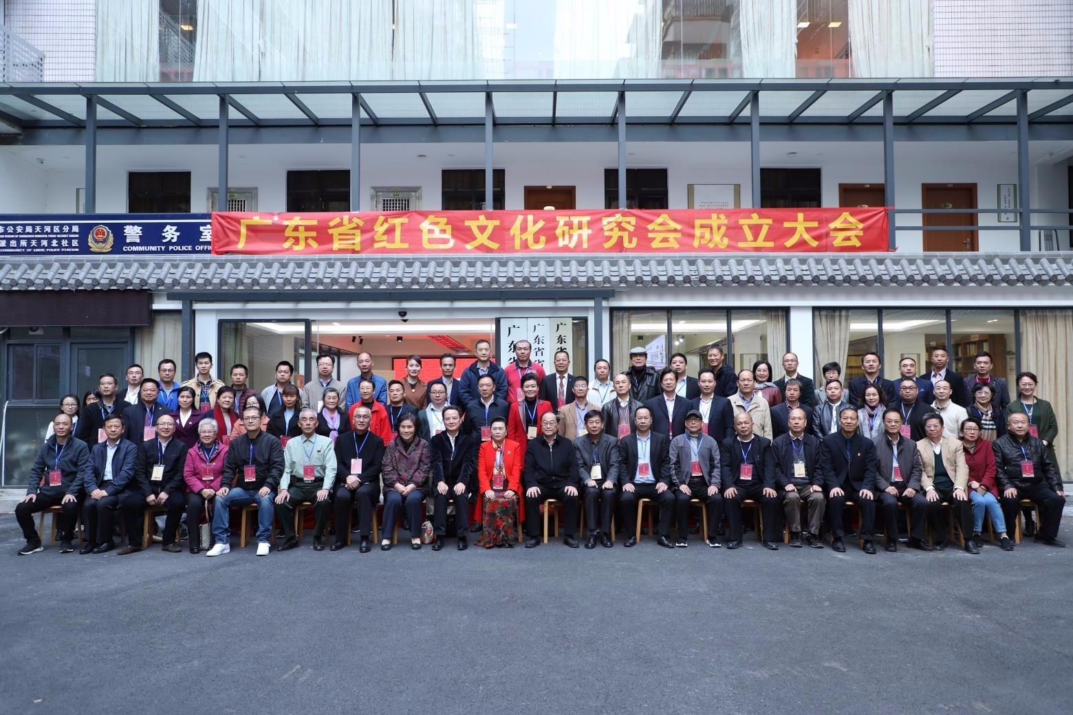 广东省红色文化研究会在广州隆重成立