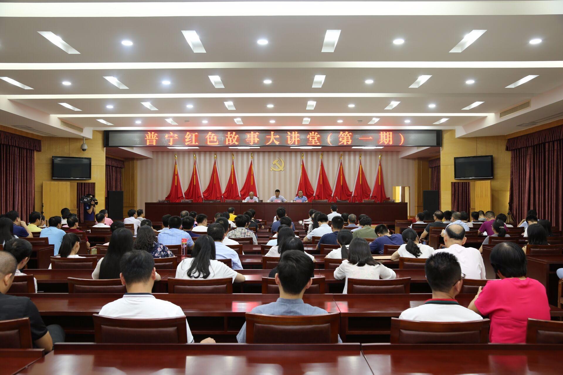 """市直工委举办第一期""""普宁红色故事大讲坛"""""""