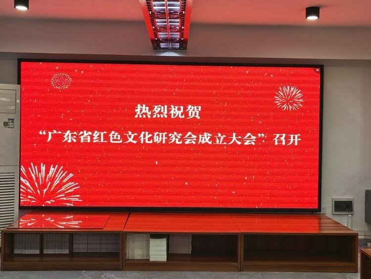 广东省红色文化研究会成立大会顺利召开