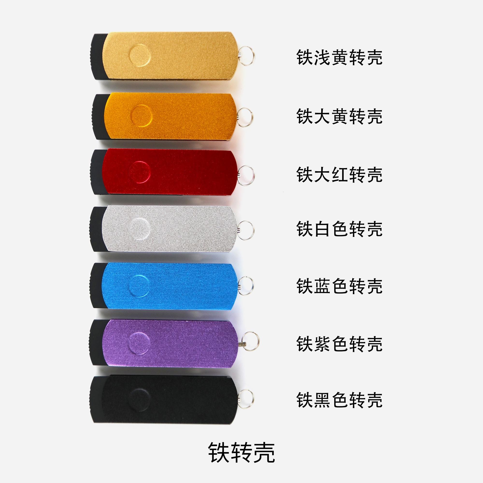 各种铁转壳(7色)