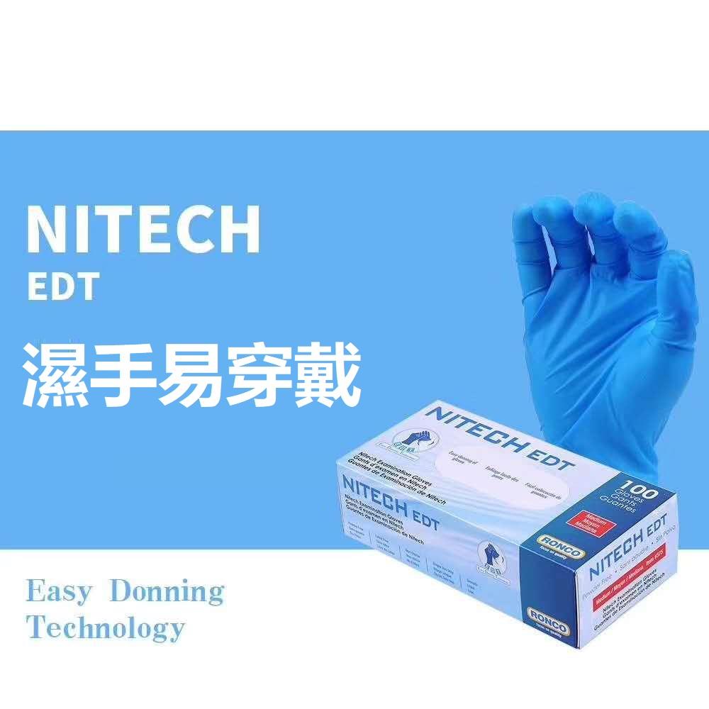 365-S-NITECH一次性手套100pcs