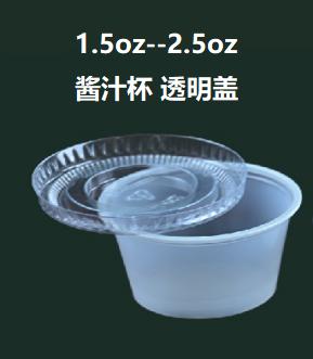 1.5-2.5oz 酱汁杯盖125个/条SOLO-PL200N-PK