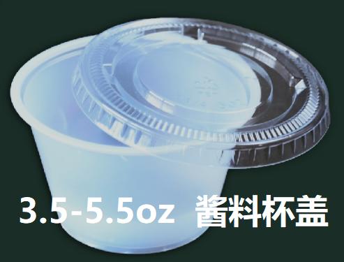 3.5-5.5oz 酱汁杯盖2500个/1箱SOLO-PL4N