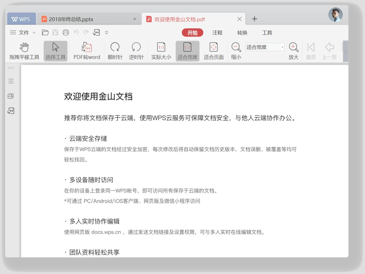 wpsoffice文档