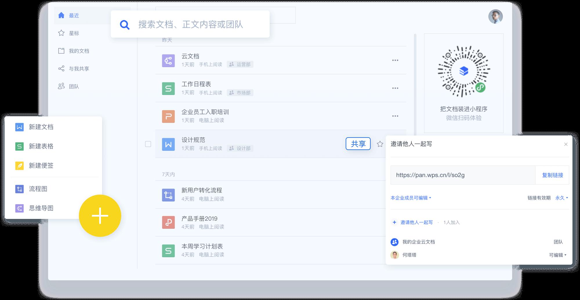 wpsoffice云文档
